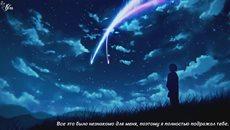RADWIMPS - Nandemonaiya (рус саб) [Bliss]